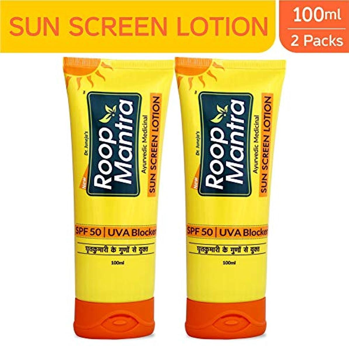 を必要としています排気背が高いRoop Mantra Sun Screen Lotion, 100ml (Pack of 2)