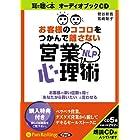 [オーディオブックCD] お客様のココロをつかんで離さないNLP営業心理術 ()