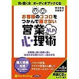 [オーディオブックCD] お客様のココロをつかんで離さないNLP営業心理術 (<CD>)