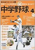 中学野球 4―強豪チーム&名指導者の(秘)練習法、教えます! (B・B MOOK 855 スポーツシリーズ NO. 725 強くなるド)