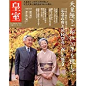 皇室our imperial family 第45号 天皇陛下ご即位20年を祝して (扶桑社ムック)