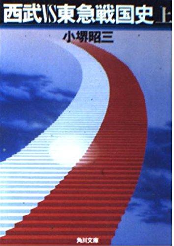 西武VS東急戦国史〈上〉 (角川文庫)の詳細を見る