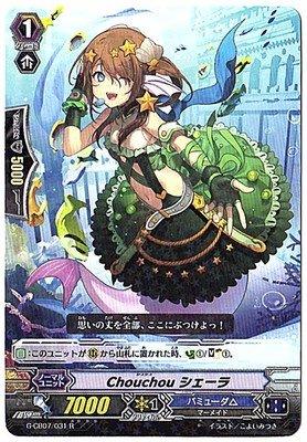 カードファイト!! ヴァンガードG/クランブースター第7弾/G-CB07/031 Chouchou シェーラ R