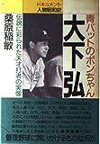 青バットのポンちゃん大下弘―伝説に彩られた天才打者の実像 (ドキュメント人物昭和史)
