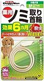 ドギーマン 薬用ノミ取り首輪 小型犬用 効果6ヵ月 首回り28cmまで