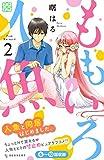 ももいろ人魚 プチデザ(2) (デザートコミックス)