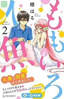 [曙はる]のももいろ人魚 プチデザ(2) (デザートコミックス)