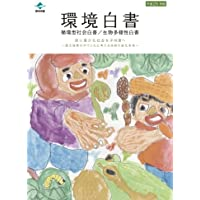 環境白書―循環型社会白書/生物多様性白書〈平成25年版〉
