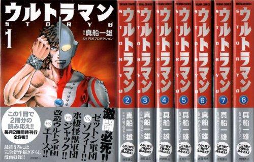 ウルトラマンSTORY 0(徳間書店) コミック 1-8巻セット (トクマコミックス)