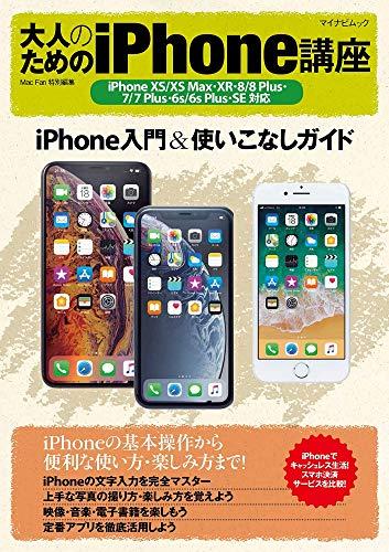 大人のためのiPhone講座 (マイナビムック)