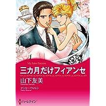 三カ月だけフィアンセ (ハーレクインコミックス)