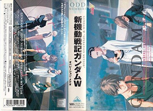 新機動戦記ガンダム W ODD NUMBERS オペレーション・メテオ [VHS]