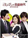ヨンジェの全盛時代 DVD-BOX 1[DVD]