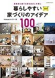 暮らしやすい家づくりのアイデア100 2018 (エクスナレッジムック)