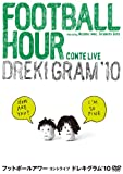 ドレキグラム'10 [DVD]