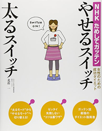 NHKためしてガッテン 女性のための成功ダイエットやせるスイッチ 太るスイッチ