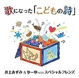 歌になった「こどもの詩」(DVD付)