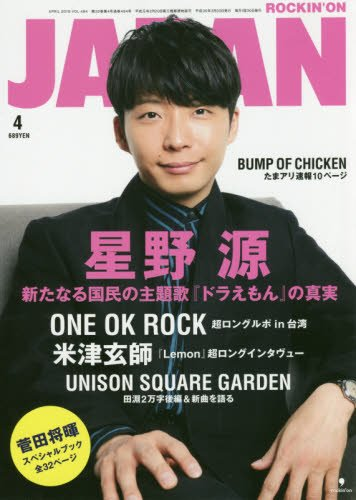 ロッキング・オン・ジャパン 2018年 04 月号 [雑誌]