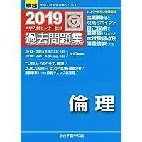 大学入試センター試験過去問題集倫理 2019 (大学入試完全対策シリーズ)