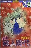 杏&影恋人時代 (講談社コミックスフレンド (846巻))