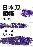 日本刀図鑑 保存版