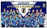 【2021カレンダー】2021年サッカー日本代表カレンダー (SAMURAI BLUE・U22 National Team)