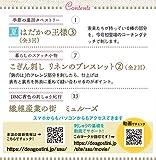 かわいい刺しゅう 26号 [分冊百科] (キット付) 画像