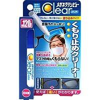 女性のおすすめしっかり強力な眼鏡のくもり止めおすすめランキング1
