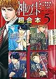 神の雫 超合本版(5) (モーニングコミックス)