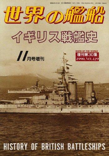 イギリス戦艦史