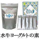 ダヒ ヨーグルト種菌 5包 & 水牛ミルクパウダー 200g インドの水牛ヨーグルトの素