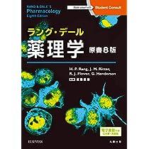 ラング・デール薬理学 原書8版 —電子書籍(日本語・英語版)付