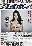 週刊 プレイボーイ 2014年 12/15号 [雑誌] -