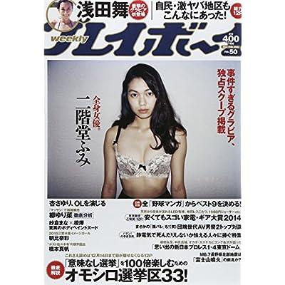 週刊 プレイボーイ 2014年 12/15号 [雑誌]