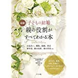 最新 子どもの結婚 親の役割がすべてわかる本