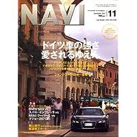 NAVI (ナビ) 2007年 11月号 [雑誌]
