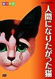劇団四季 人間になりたがった猫 [DVD]