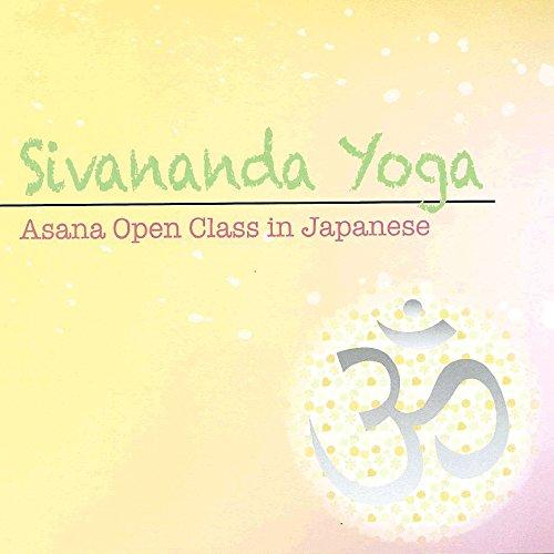 シヴァナンダヨーガ アーサナオープンクラス (90分音声のみ) (日本語) (CD mp3)