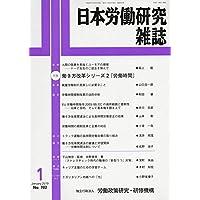 日本労働研究雑誌 2009年 01月号 [雑誌]