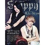 Stuppy(23) 2019年 07 月号 [雑誌]: Cure 増刊