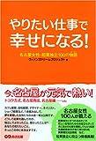 やりたい仕事で幸せになる!―名古屋女性・起業独立100の物語