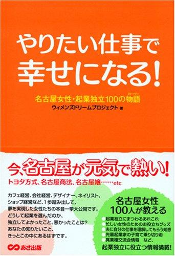 やりたい仕事で幸せになる!―名古屋女性・起業独立100の物語の詳細を見る