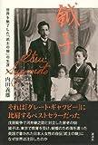 鉞子(えつこ) 世界を魅了した「武士の娘」の生涯 画像
