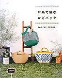麻糸で編むかごバッグ—初めてでも2~3日で完成!