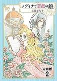 メディチと薔薇の娘【分冊版】 2 (プリンセス・コミックス)
