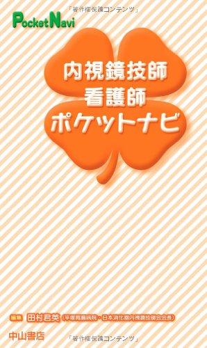 内視鏡技師・看護師ポケットナビ (Pocket Navi)