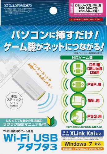 Wi-Fi接続対応ゲーム機用無線アクセスポイント機能付アダプタ『Wi-Fi USBアダプタ3』