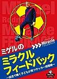 ミゲルのミラクルフィードバック~試合で輝く子どもが育つサッカー指導術~[DVD]