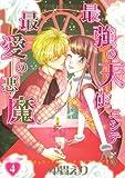 最強の天使ニシテ最愛の悪魔 4 (眠れぬ夜の奇妙な話コミックス)