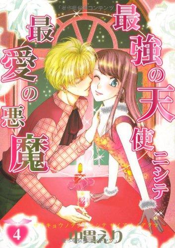 最強の天使ニシテ最愛の悪魔 4 (眠れぬ夜の奇妙な話コミックス)の詳細を見る